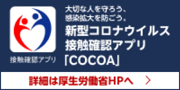 COCOA接触確認アプリ